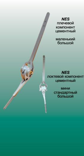 NES - эндопротез локтевого сустава